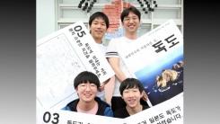 [좋은뉴스] 일본 역사 교사들에게 편지 보낸 중학생들