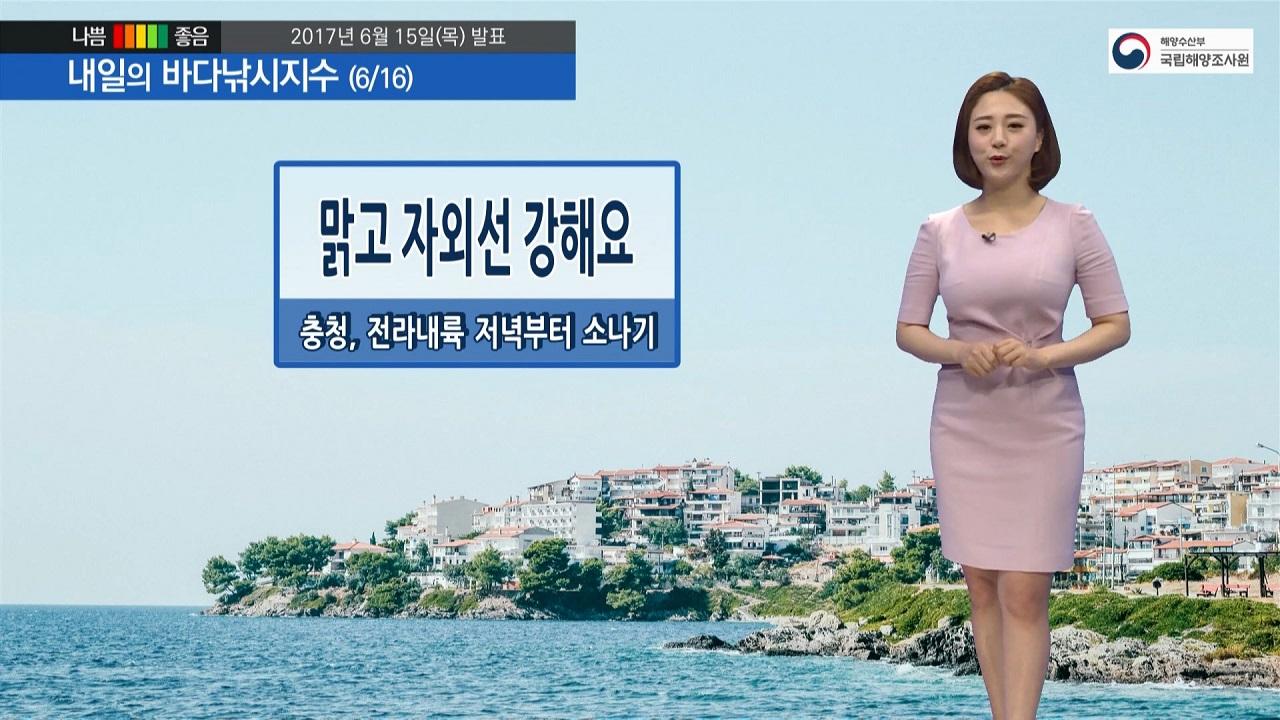 [내일의 바다낚시지수] 6월16일 내일도 맑고 더운 날씨 계속 돼