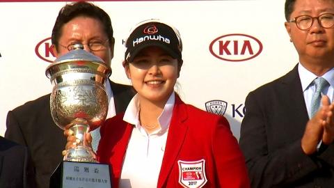 김지현, 기아차 한국여자오픈 우승