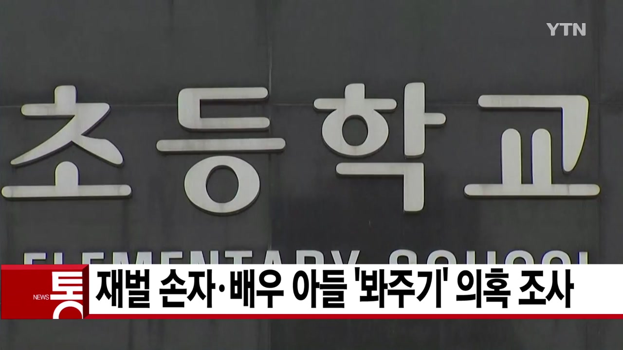 [YTN 실시간뉴스] 재벌 손자·배우 아들 '봐주기' 의혹 조사