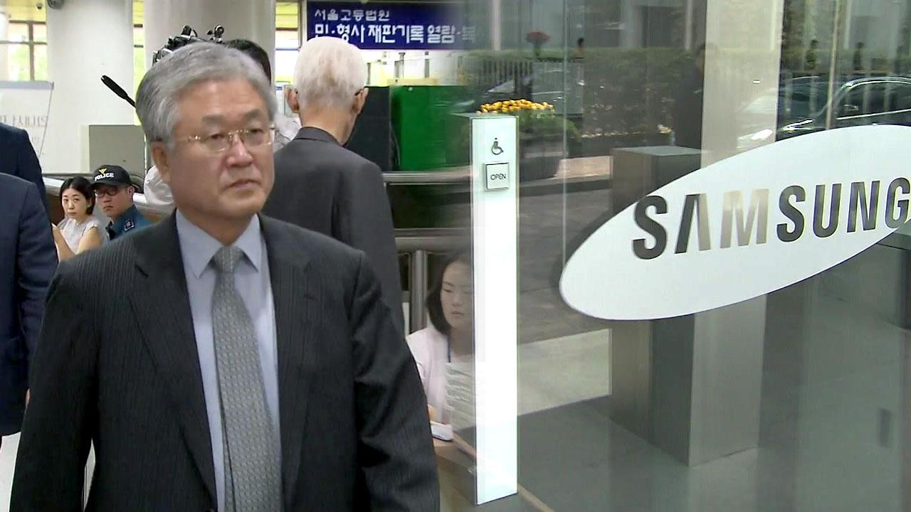 '朴 재판' 삼성 임직원 잇따른 증언 거부 전략