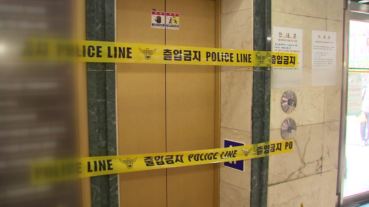 승강기 타려 발 디뎠다 추락...1명 사망·1명 중상