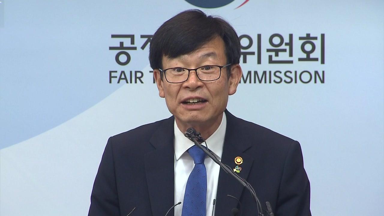 김상조식 '협치', 이번 주 4대 재벌 만난다