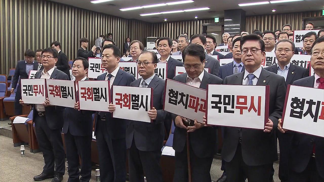 강경화 후폭풍...야3당 '보이콧'에 국회 파행