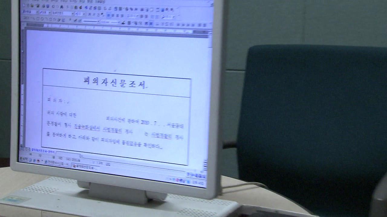 """""""수사부터 변호인과 함께""""...형사공공변호인제 도입"""