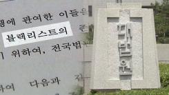 [취재N팩트] 사법계에도 불거진 블랙리스트 의혹
