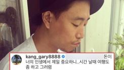 개리, 한 네티즌에게 일침 댓글 날린 이유