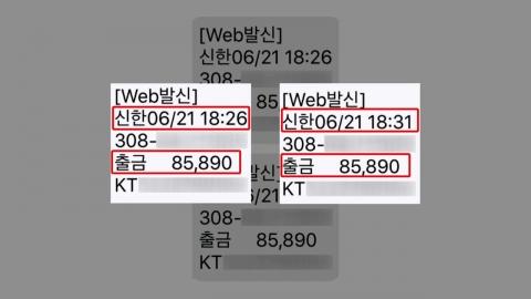 KT 요금 중복출금…60만 명 피해 추정