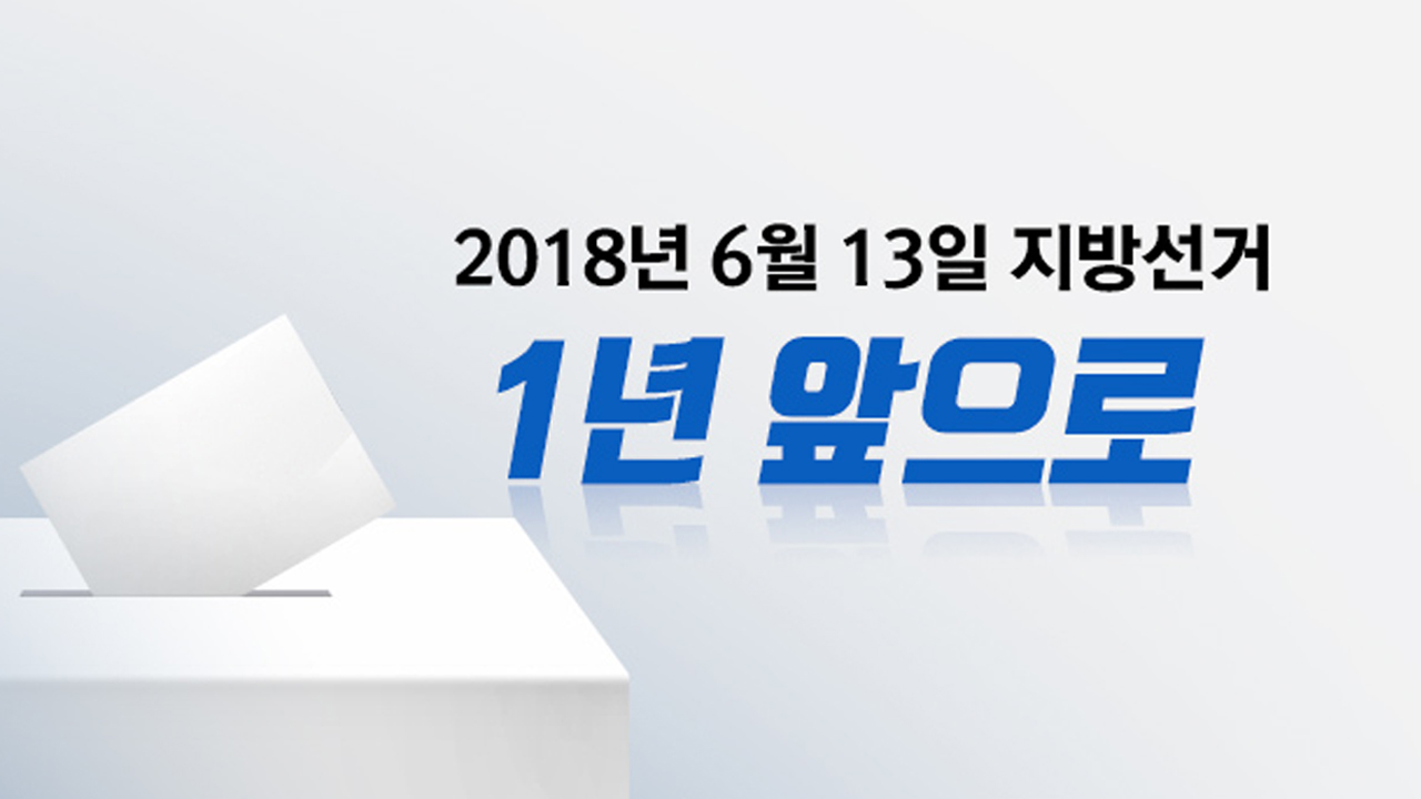 """""""네가 해라 서울시장""""...1년 남은 지방선거 카운트 다운?"""