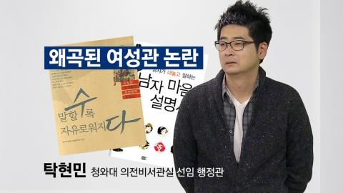 탁현민 '왜곡된 여성관' 논란 일파만파