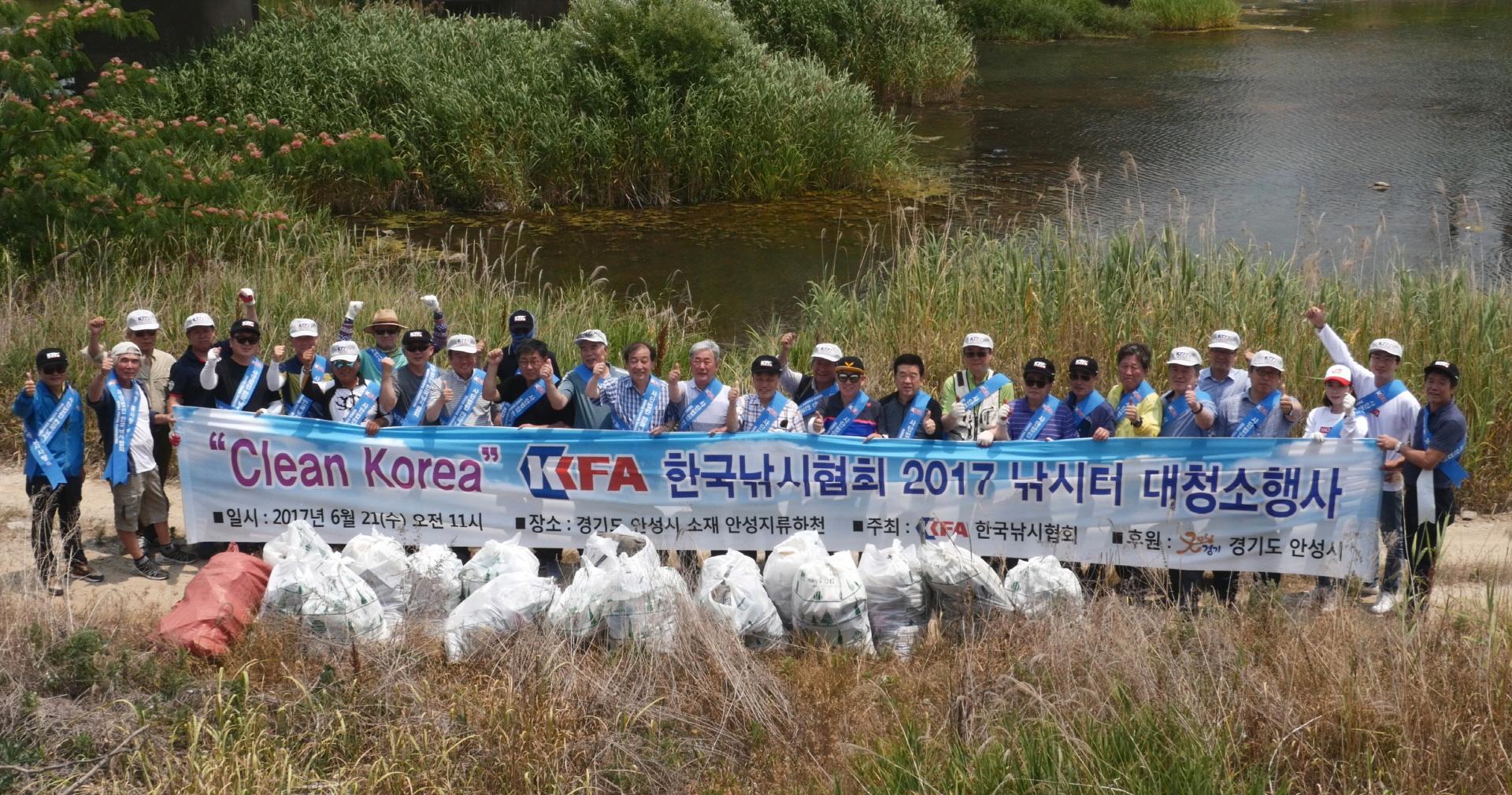 한국낚시협회, 안성 지류하천서 'Clean Korea 2017 낚시터 대청소 행사' 가져