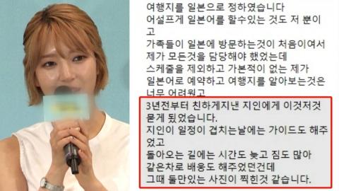 """AOA 초아 탈퇴 논란 속 열애설…""""팬과 남은 멤버 고려해야"""""""