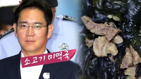 이재용, 생일날 서울구치소서 소고기 미역국