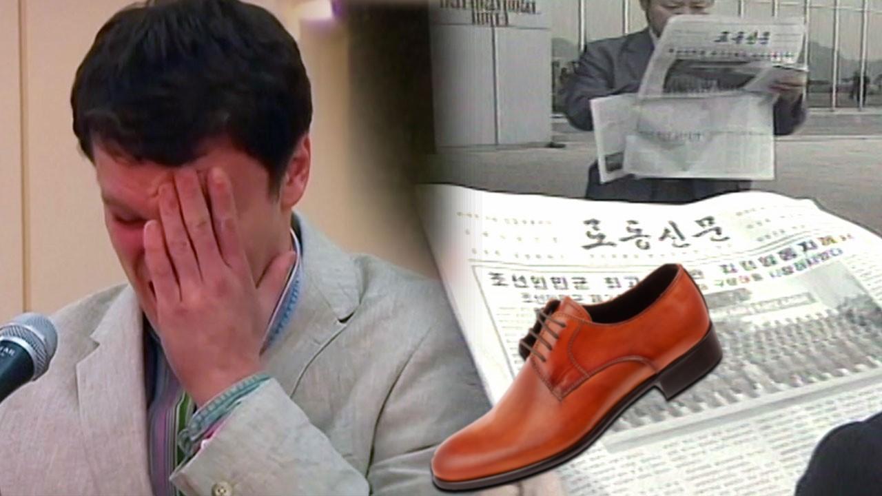 """""""웜비어, 김정은 실린 신문으로 신발 싸 억류"""""""