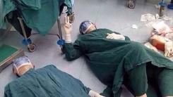 32시간 대수술 후 수술실에 쓰러진 의사들