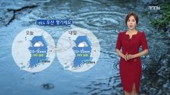 [날씨] 서울 호우주의보 해제...내일도 우산 챙기세요!