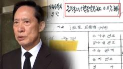 """송영무, 음주운전 전력까지...""""사건 은폐"""" 논란"""