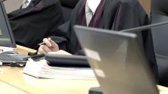 대법원 윤리위 '사법행정권 남용' 책임 인정...제도 개선 권고