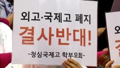 """내일 외고·자사고 재지정 평가...조희연 """"일괄 폐지는 반대"""""""