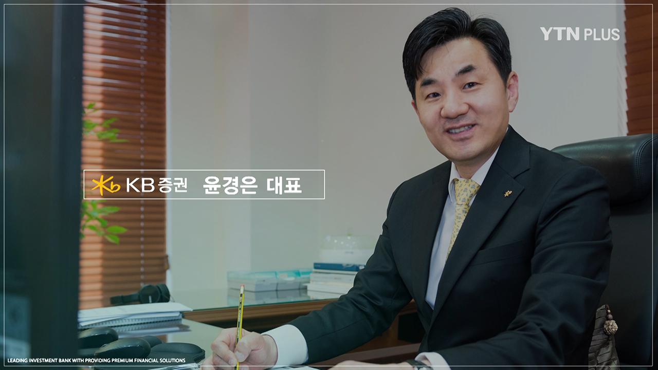 """[프라임인터뷰] """"고객에게 가장 신뢰받는 자산관리 파트너 될 것"""" 윤경은 KB증권 대표"""