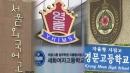 서울교육청, 외고·자사고 등 5곳 모두 재지정