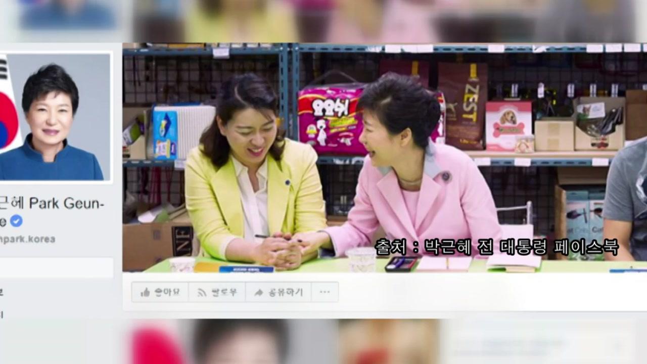 박 前 대통령 공식 SNS에 이유미 사진이?