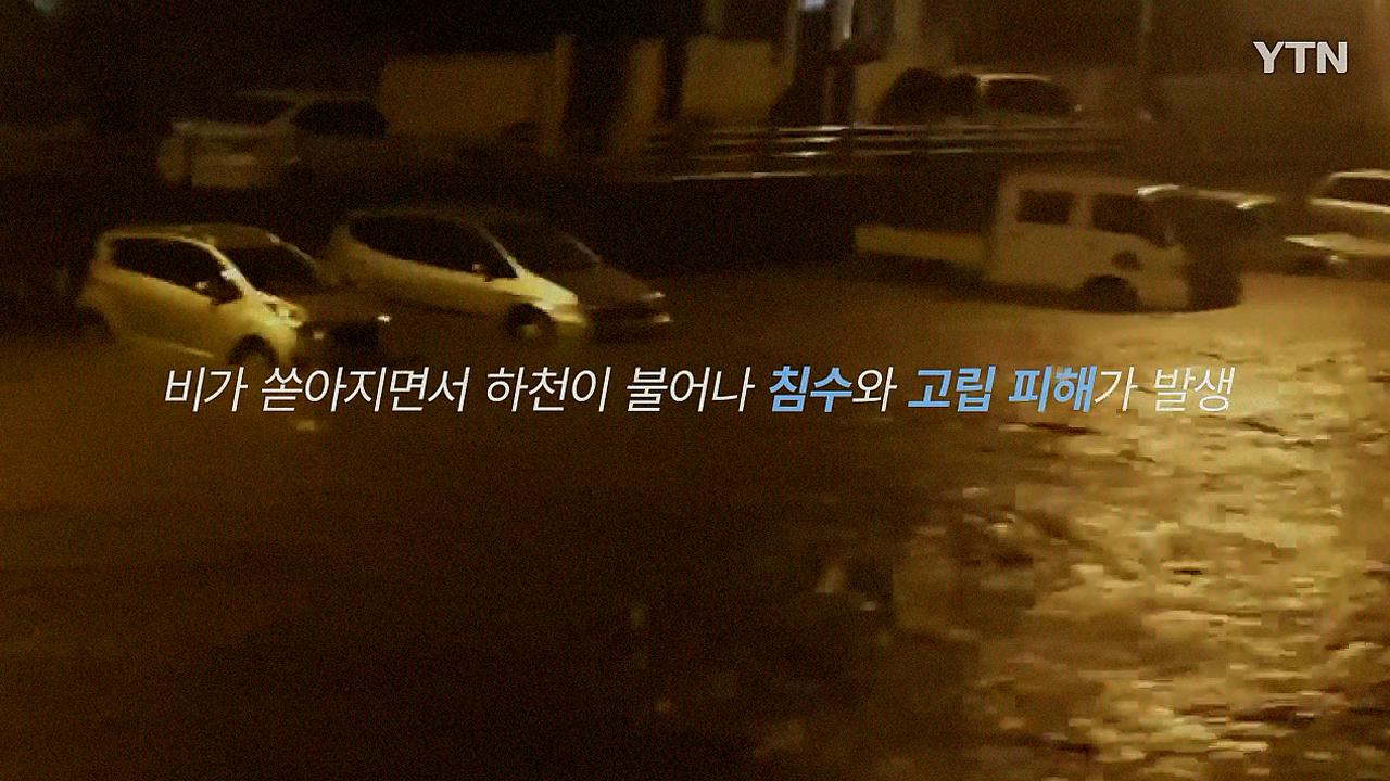 [영상] 눈 깜짝할 사이에 불어난 물···주차장 침수