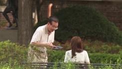 [좋은뉴스] 스마트폰 사용법 묻는 노인...시민 반응은?