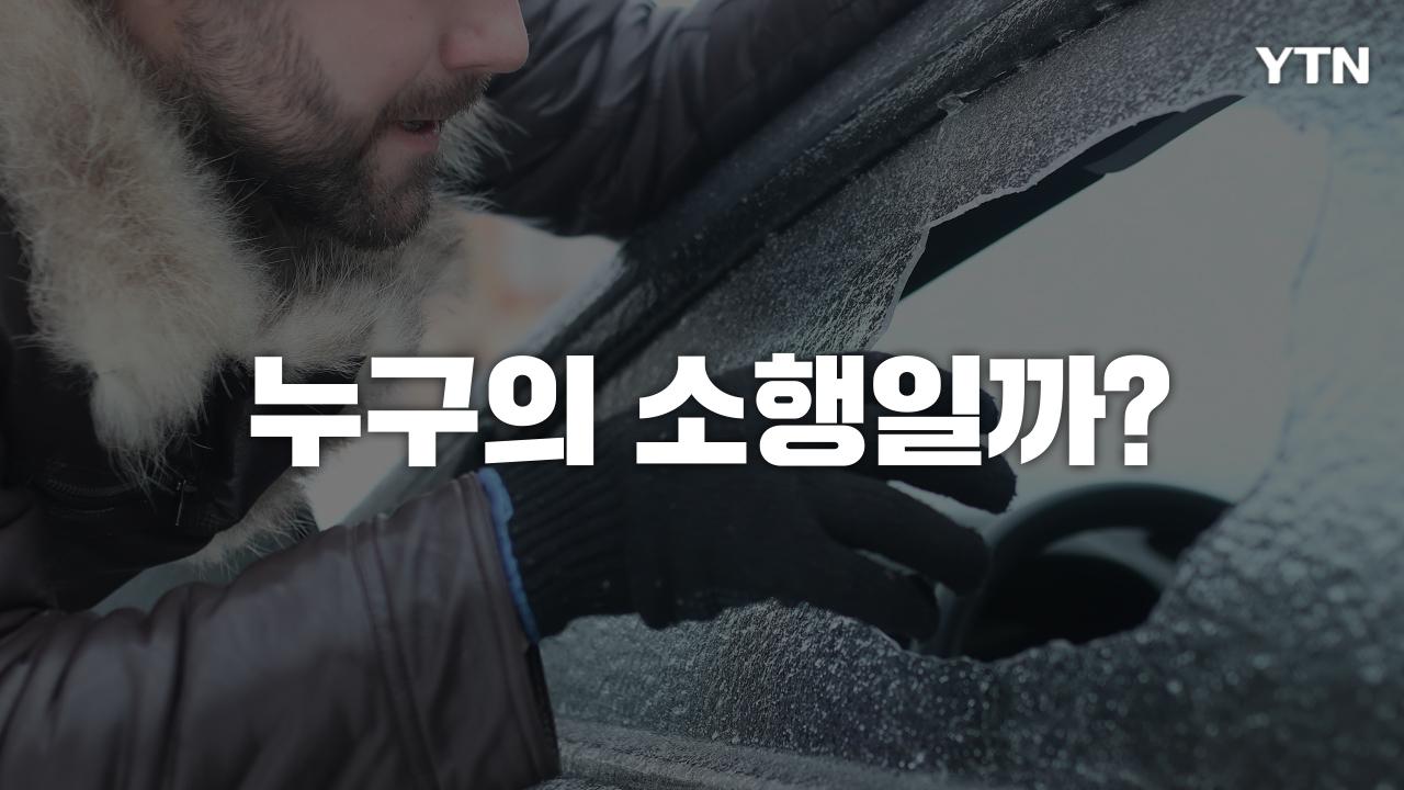 """[영상] """"사이다로 자동차 유리창을 깬 범인을 찾습니다"""""""