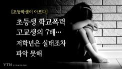 [초등학생이 아프다] ➄초등생 학교폭력 고교생의 7배···저학년 실태파악 전무