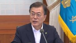 [취재N팩트] 문재인 정부 1기 내각 인선 마무리