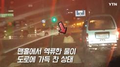 """[영상] """"폭우가 지나간 뒤 밀려오는 후폭풍들?"""""""