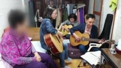 [좋은뉴스] 한 사람만을 위한 '재능기부 음악회'