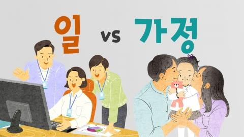 사회적 성공보다 중요한 가정...감동 준 감독의 인터뷰