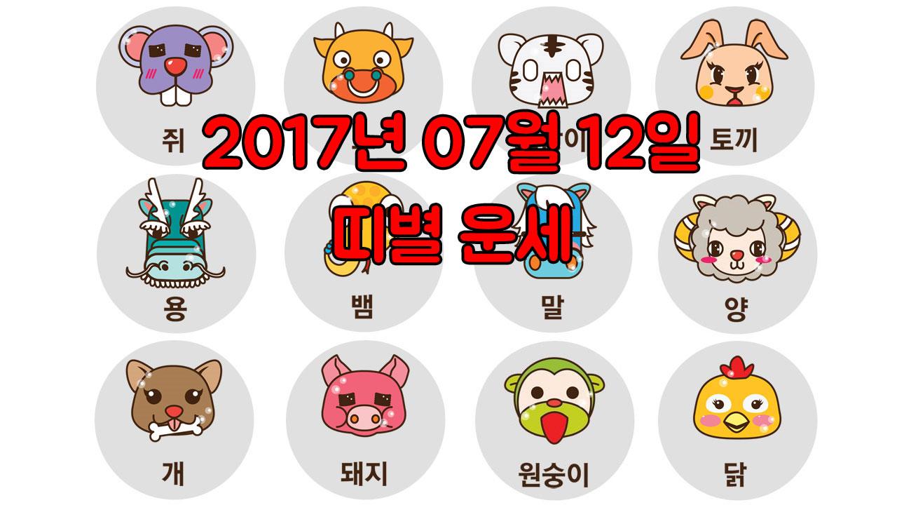 [오늘의 운세] 2017년 07월 12일 띠별 운세