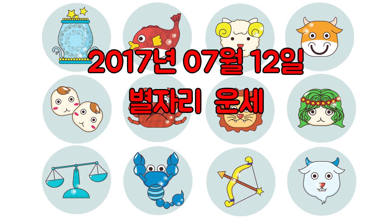 [오늘의 운세] 2017년 07월 12일 별자리 운세