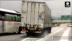 [영상] 버스를 피하면서 남긴 선명한 '스키드 마크'