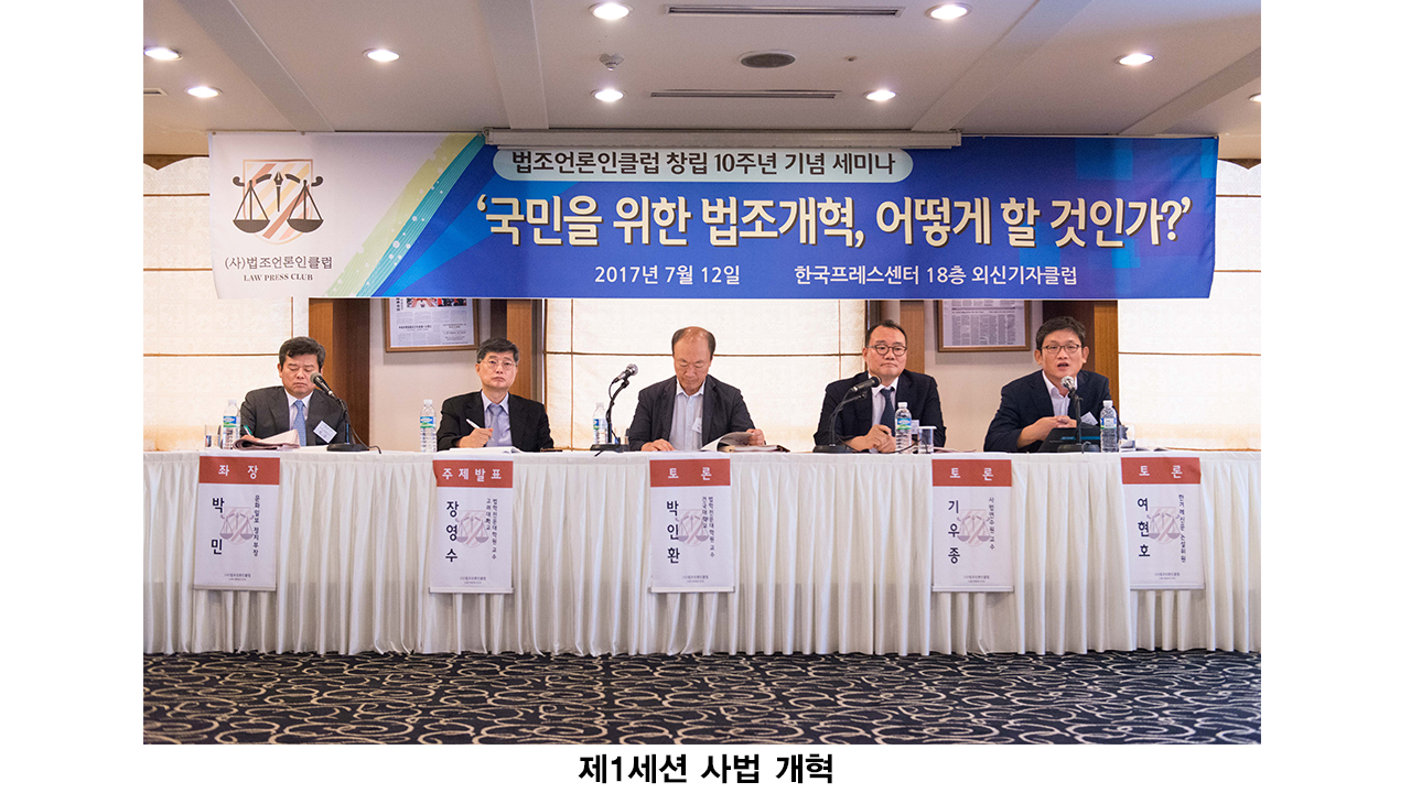 법조언론인클럽 창립 10주년 기념 '국민을 위한 법조개혁' 토론회 개최