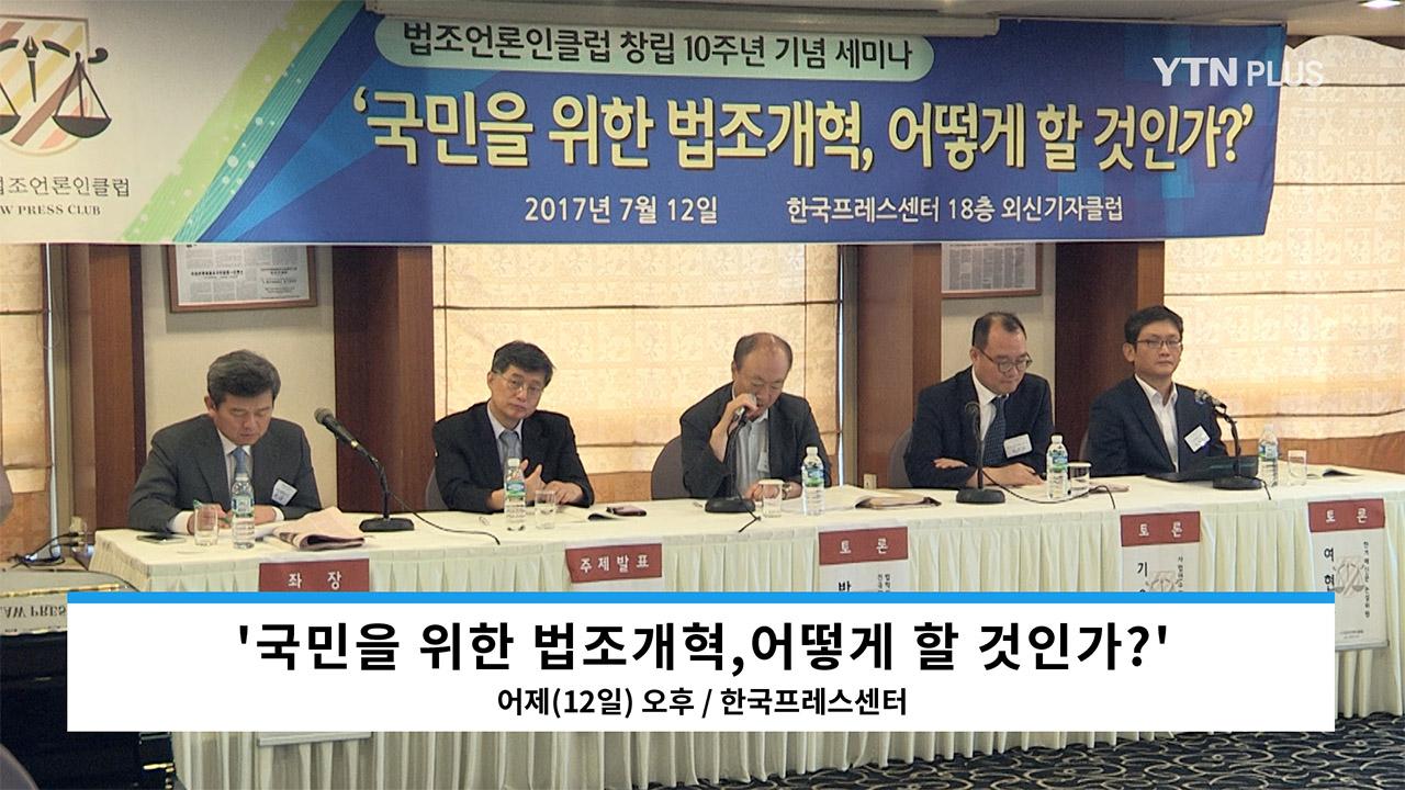 """""""검찰 개혁 제1과제, 수사권과 기소권 분리"""""""