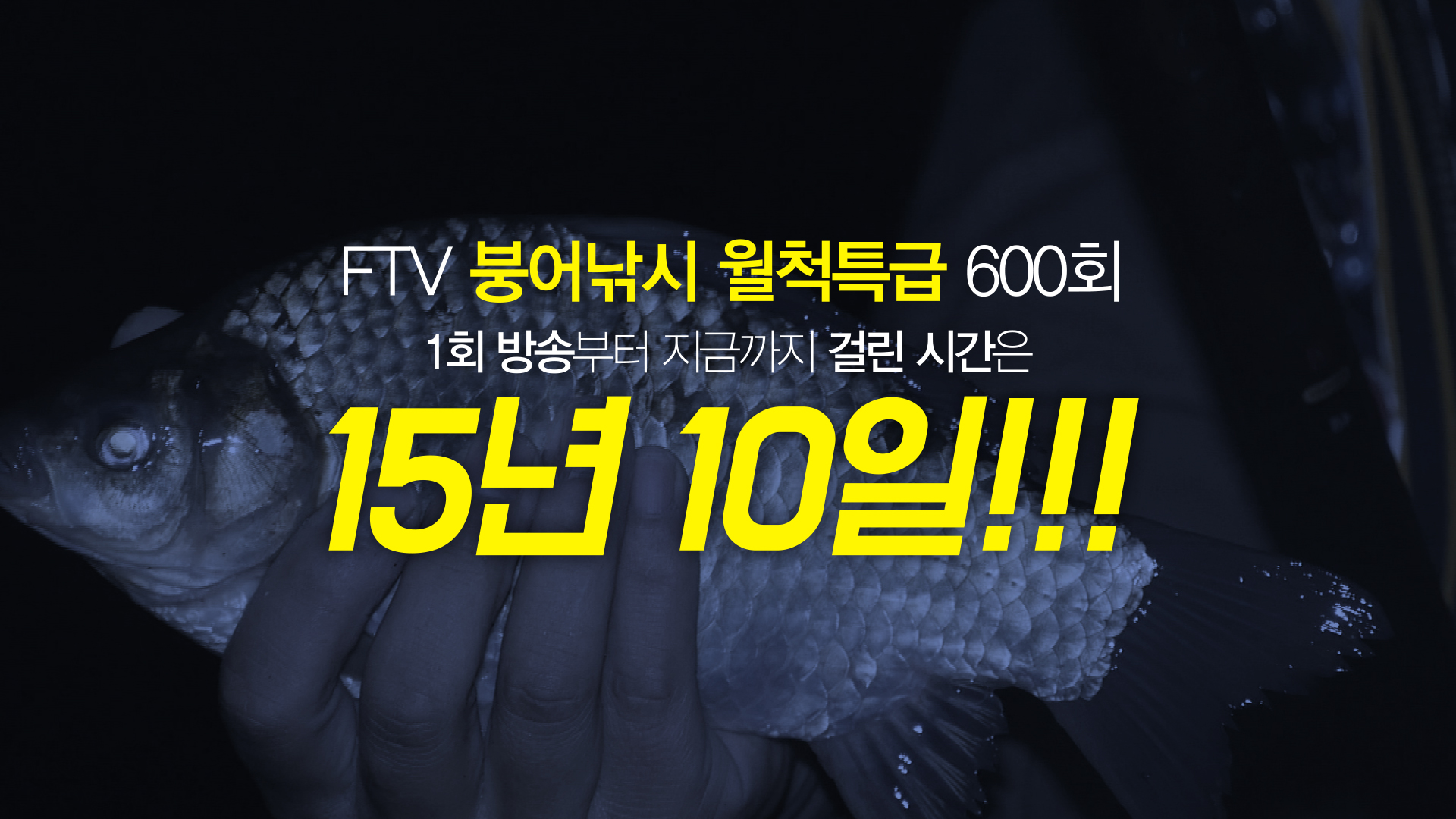 FTV '붕어낚시 월척특급' 600회...케이블방송 최장수 프로그램·15년 10일간의 대기록