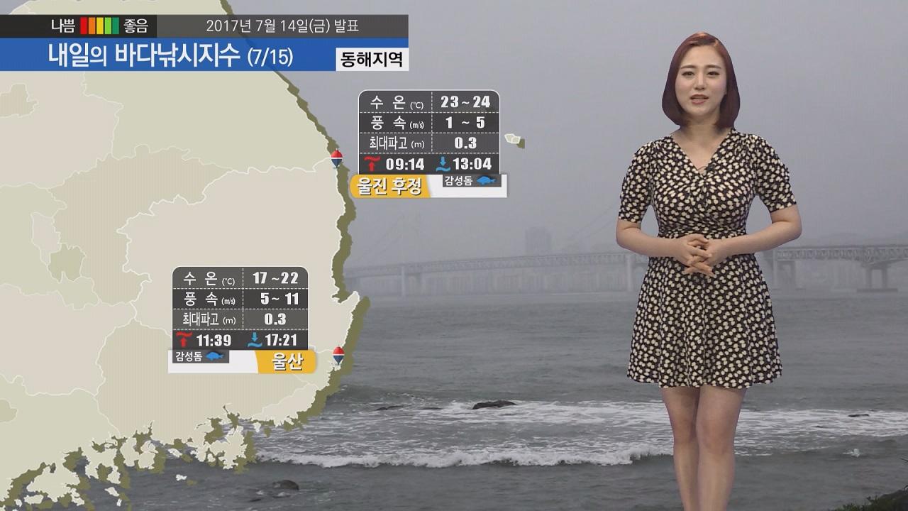 [내일의 바다낚시지수] 7월 15일 주말 중부지방 시작으로 많은 양 비 예상 폭염 주춤