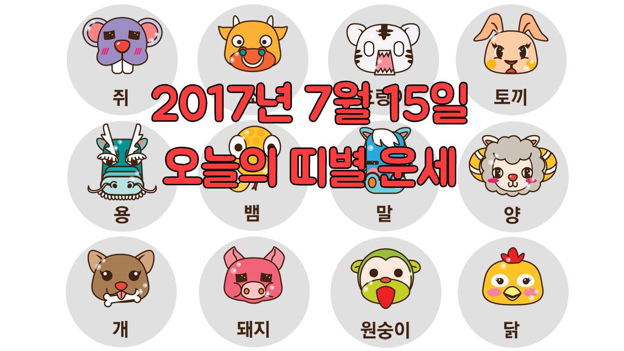 [오늘의 운세] 2017년 07월 15일 띠별 운세