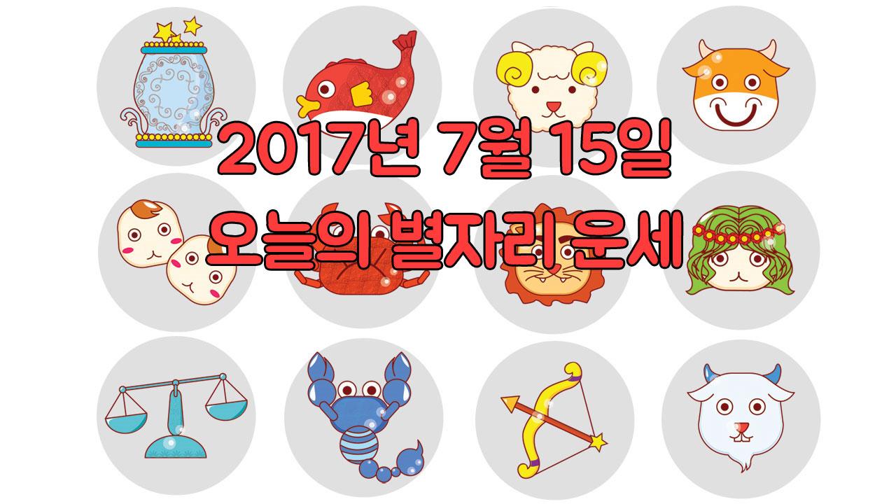 [오늘의 운세] 2017년 07월 15일 별자리 운세