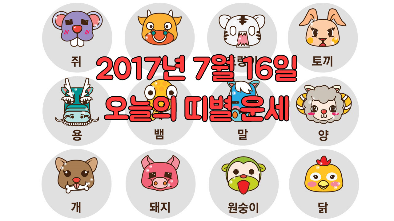 [오늘의 운세] 2017년 07월 16일 띠별 운세