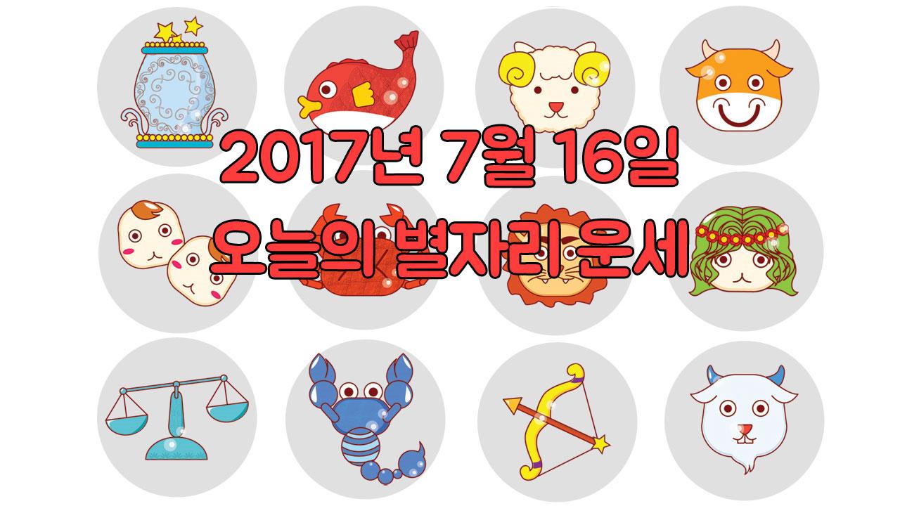 [오늘의 운세] 2017년 07월 16일 별자리 운세
