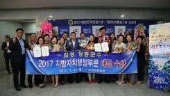[좋은뉴스] 맞춤형 복지·높은 주민 만족도...공약 실천 최우수