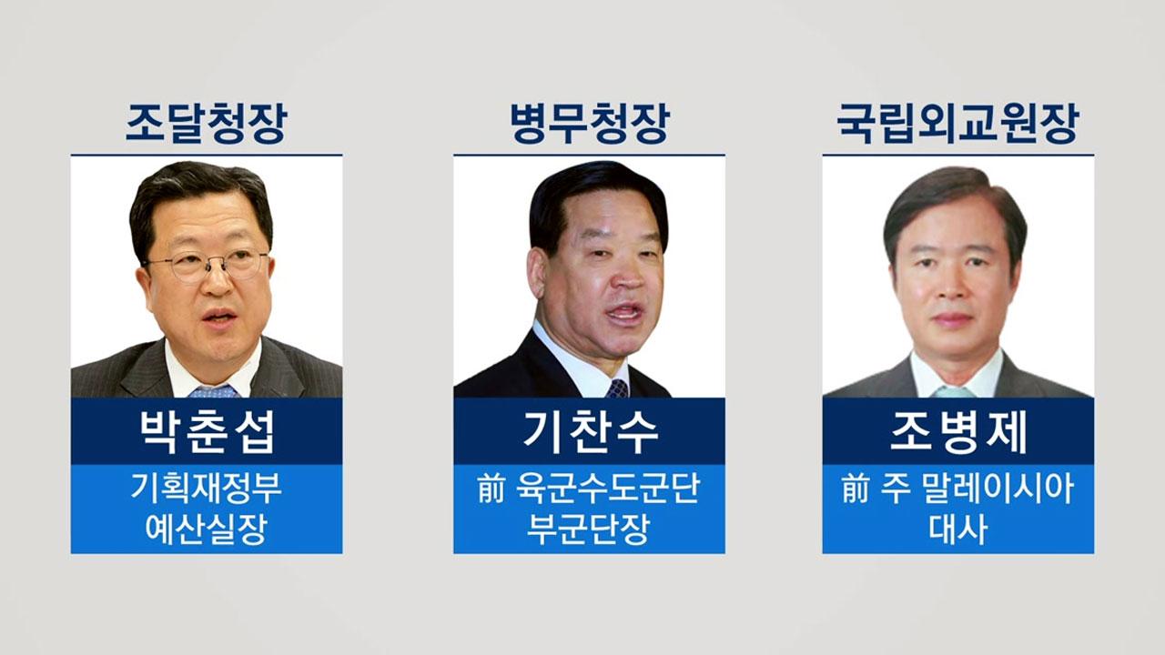 """조달청장 등 8명 발표...""""관세청장·방사청장 곧 임명"""""""