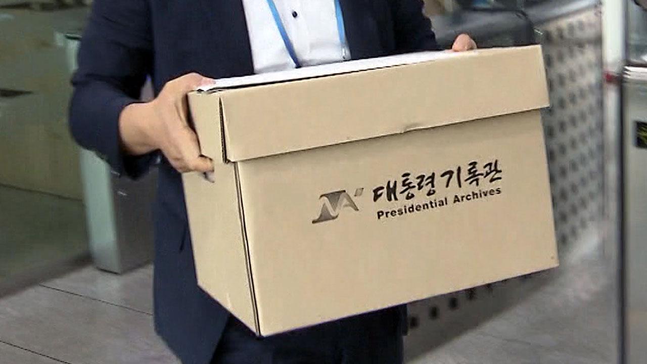 """""""박근혜 정부 문건 1,361건 발견...적법하지 않은 지시사항 포함"""""""