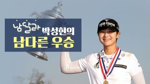'남달라' 박성현의 '남다른' 우승