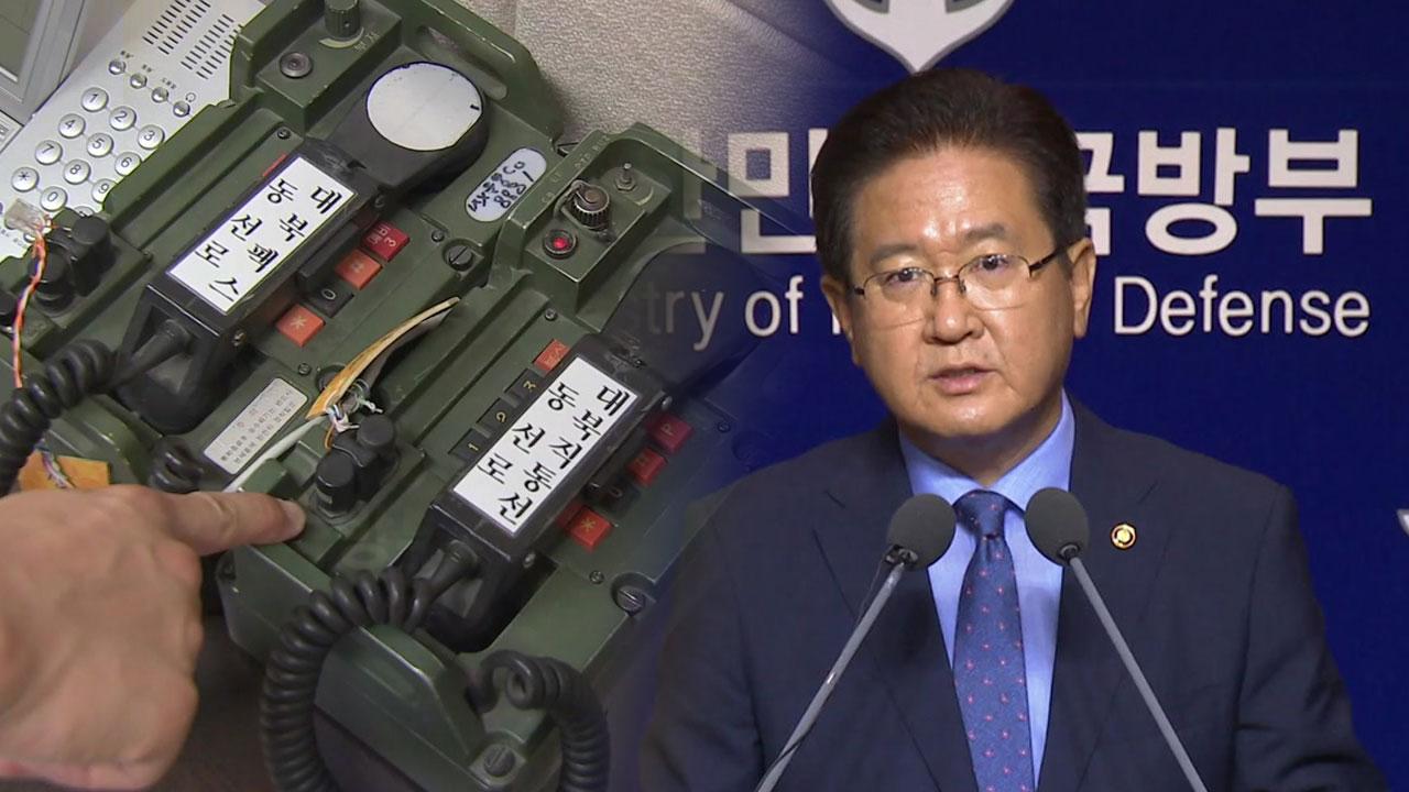 """""""21일 판문점에서 만나자""""...군사회담 전격 제안"""